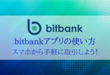 bitbank アプリ