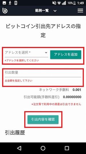 bitbank 出金 方法