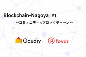 【イベントレポート】Blockchain-Nagoya #1 ブロックチェーン✕コミュニティ