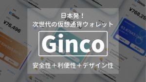 日本発!仮想通貨モバイルウォレットアプリGincoの特徴や評判などを徹底解説!