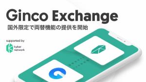 仮想通貨ウォレットGincoが、ウォレットから安全に利用できる両替機能を実装!