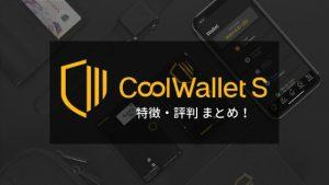 世界初のカード型ウォレットCoolWallet Sの特徴や評判まとめ!!