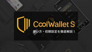 【保存版】世界初のカード型ウォレットCoolWallet Sの使い方や初期設定を徹底解説!便利な機能も紹介!