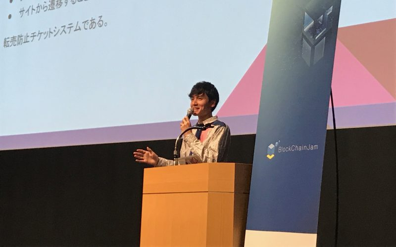 【イベントレポート】BlockChainJam 2018 – Ticket Peer to Peerの概要