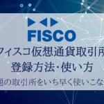 フィスコ仮想通貨取引所 登録