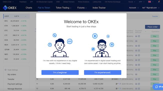 OKEx 初回ログイン