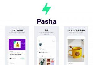 LINEが手掛けるDAppsの第3弾「Pasha」とは?使い方から稼ぎ方まで徹底紹介!