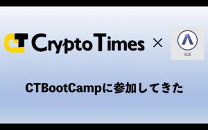 CRYPTO TIMESのBootCampに参加してALISで記事を書いてみた感想