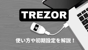 【保存版】TREZOR (トレザー) の使い方や初期設定、バックアップの方法を徹底解説!
