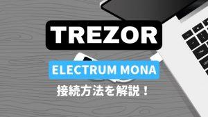 TREZORとELECTRUM MONAの接続方法を解説!TREZORでMONAを管理する!