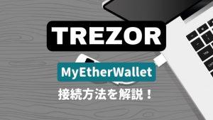 TREZORとMyEtherWalletの接続方法を解説!TREZORでイーサリアムを管理する!