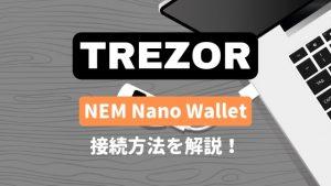 TREZORとNEM Nano Walletの接続方法を解説!TREZORでNEMを管理する!