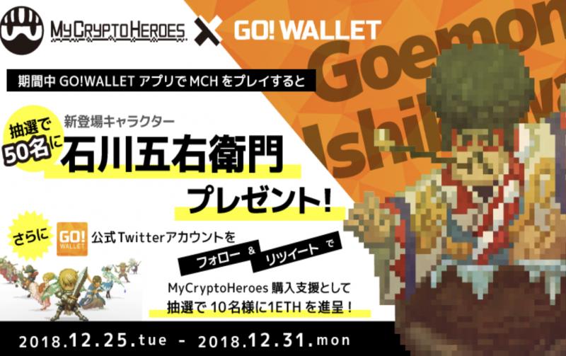 『MyCryptoHeroes × GO! WALLET コラボ企画』GO! GOEMONキャンペーン!世界最大手ブロックチェーンゲームMCHから新ヒーロー石川五右衛門を50人にプレゼント!