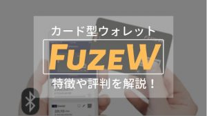 カード型ウォレットFuzeW (フューズダブリュー) の特徴や評判、メリット・デメリットを徹底解説!