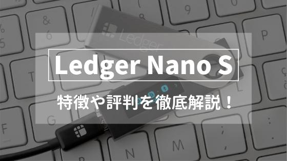 Ledger Nano S (レジャーナノS) の特徴や評判、メリット・デメリットを徹底解説!