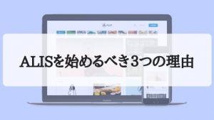 日本発ブロックチェーンソーシャルメディア『ALIS』を始めるべき3つの理由