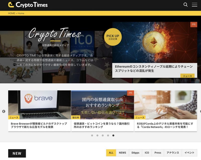 CRYPTO TIMESのサイトデザインを完全一新し、新UI/UXに対応したver2.0を公開