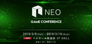 NEOが日本のゲームメーカーや技術者・クリエイターと連携した大規模イベント「NEO GAME CONFERENCE」を秋葉原にて2日間開催決定
