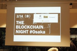 【イベントレポート】2/14 THE BLOCKCHAIN NIGHT #OSAKA by IOST Japan