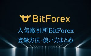 取引所Bitforexの登録方法・使い方まとめ!口座開設・取引方法まで解説