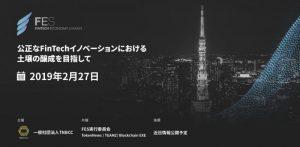 FinTech Economy Summitが2月27日(水)に開催決定!