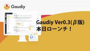 Gaudiy ver0.3(β版)を一般公開!ブロックチェーンを活用したプロダクトのコミュニティプラットフォーム
