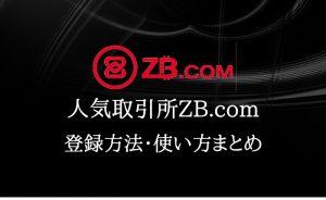 ZB.comの登録方法・使い方ガイド!人気の海外取引所を使いこなそう