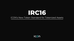 ICONがトークナイズドアセット規格「IRC16」を発表 法関連機能内蔵のセキュリティトークンが発行可能に