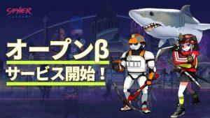 ブロックチェーンゲーム「Cipher Cascade 」オープンβ版をリリース!MBSラジオ番組内でアセット配布も