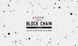 【募集〆切 3/12まで】学生無料!3ヶ月でブロックチェーンエンジニアになろう!