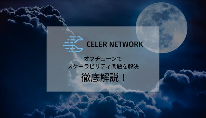 Binance Launchpad(バイナンス ローンチパッド) 第3弾! – Celer Network ( $CELR )の概要や特徴、仕組みを詳細解説!