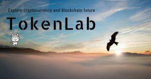 TokenLab ブロックチェーンの技術に興味がある人たちが集まる場所(無料レポートリンク付き)