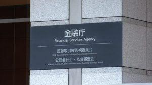 金融庁が仮想通貨の証拠金取引に対して新たに登録制を導入へ