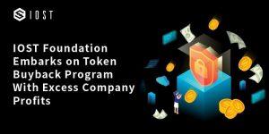 IOSTがトークン買い戻しプログラムの実施を発表