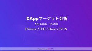 DAppマーケット(Ethereum, EOS, Steem, TRON) 2019年 第1四半期分析レポート