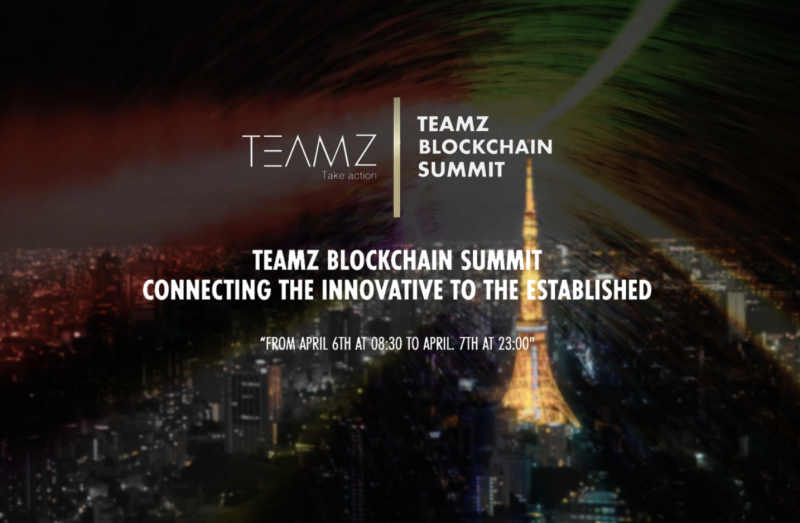 TEAMZ BLOCKCHAIN SUMMIT 今週末開催!!