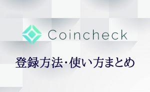 【Coincheck(コインチェック)の登録方法・使い方】入出金・仮想通貨売買まで徹底解説