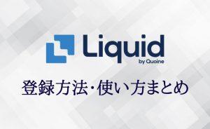Liquid by Quoine(リキッド)の登録・使い方・入出金方法を徹底解説!