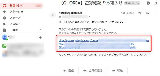 QUOREA(クオレア)
