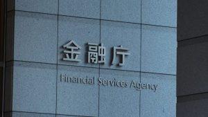 金融庁が暗号資産交換業者のフィスコに業務改善命令を発出