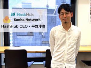 SankaNetworkを通じてトークンで多くの人が、ネットワークに参加する社会を作る –  HashHub CEO 平野淳也