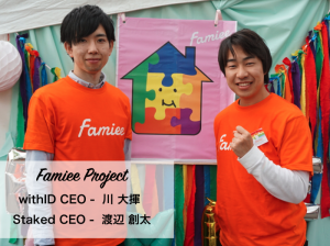 [Famiee Project 前編] 自分達だけで発行した証明書に価値はない、今後、どれくらい人を巻き込んでいけるか – Staked CEO 渡邉 創太 , withID CEO 川 大揮