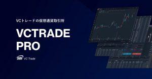 SBIグループの暗号資産取引所「VC Trade」がPro版を発表
