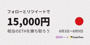 フォローとリツイートでETHが当たる! CRYPTO TIMES × dapp.com Japanコラボ企画第2弾