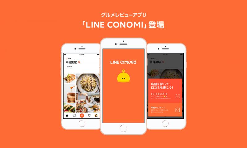 【完全版】LINE CONOMIとは?使い方・稼ぎ方を徹底紹介!
