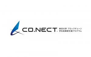 東京大学主催のブロックチェーン学生起業家支援プログラム 第3回の応募受付がスタート