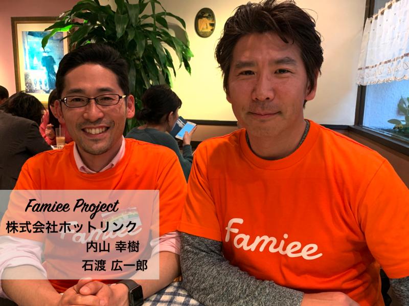 [Famiee Project 後編] ブロックチェーンを通じて、多くの企業をその変革に巻き込んでいかなくてはいけない – 株式会社ホットリンク 内山 幸樹 , 石渡 広一郎