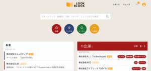 マネックス、暗号資産・ブロックチェーンに関するデータベース「LOOKBLOCK」の事前登録を開始