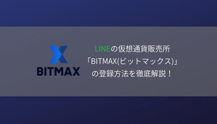LINEの仮想通貨販売所「BITMAX(ビットマックス)」の登録方法を徹底解説!