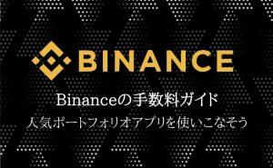 【Binanceの手数料ガイド】BNB活用法・送金で手数料を抑えるコツも徹底解説!